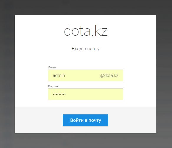 Mail to the domain @ DOTA.KZ