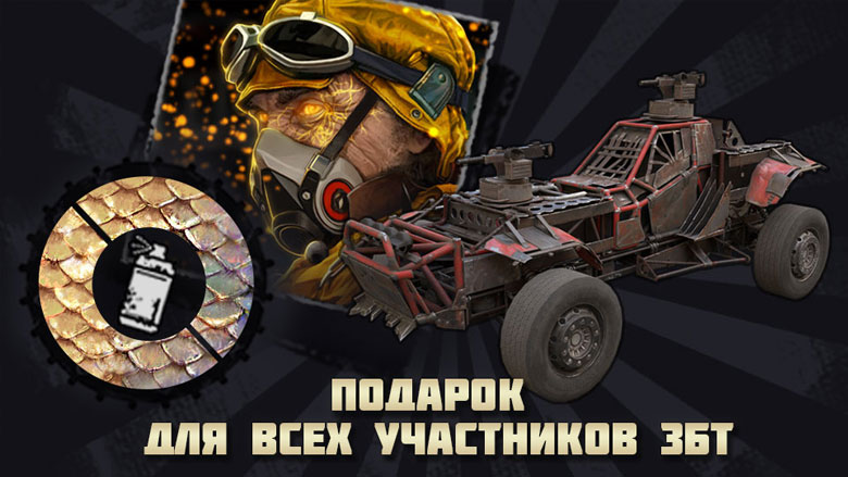 Crossout Beta Account with Unique Bonus