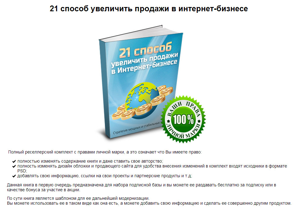 "The book ""21 way to increase sales in the business"""