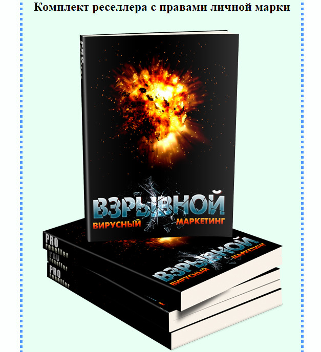 "The book ""Explosive Viral Marketing"""