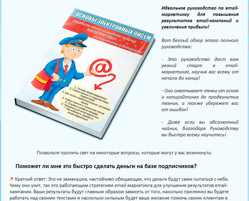 "The book ""Fundamentals of e-mails"""