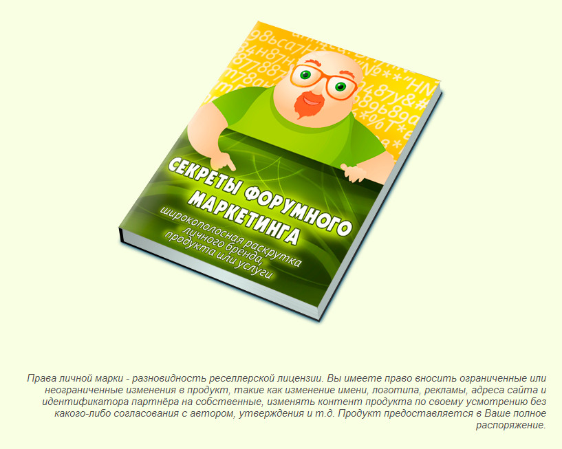 "The book ""Secrets of forum marketing"""