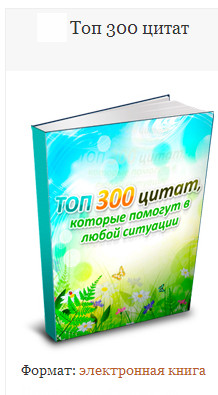 "The book ""Top 300 citations"""