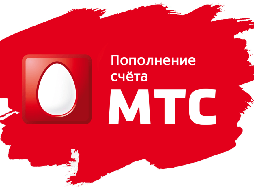 MTS recharge phone number Russia with a Guarantee