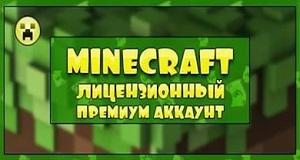 Купить Minecraft Premium [полный доступ + свой ник +свой скин]