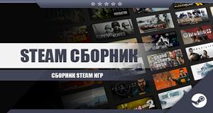Купить Steam Сборник ( от 30 до 100 игр) + подарок