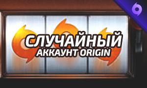 Купить Случайный аккаунт Origin (FIFA 17,BF 1, Andromeda)