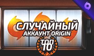 Купить Случайный аккаунт Origin ( топ 10 игр) + гарантия
