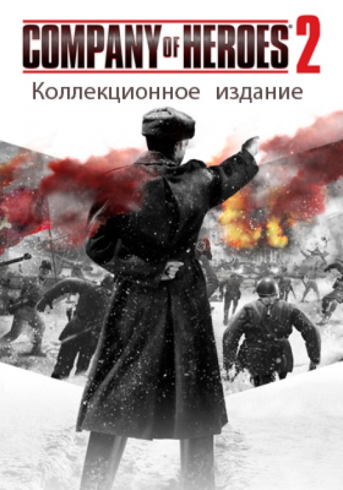 Company of Heroes 2 - Digital Collector´s Edition ROW