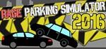 Rage Parking Simulator 2016 [Steam Gift/RU+CIS]