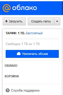 Cloud@Mail.ru (cloud.mail.ru) 1Tb (1024 GB) 2019