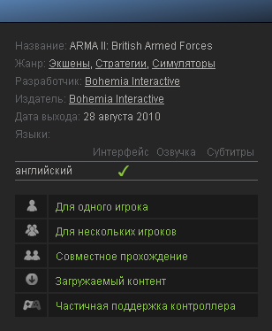 Arma 2 British Armed Forces DLC (Steam KEY/Region Free)