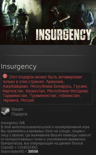 Insurgency (Steam gift /  RU / CIS)