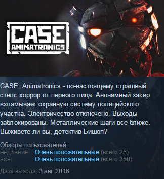 CASE: Animatronics (Steam KEY / RU / CIS)