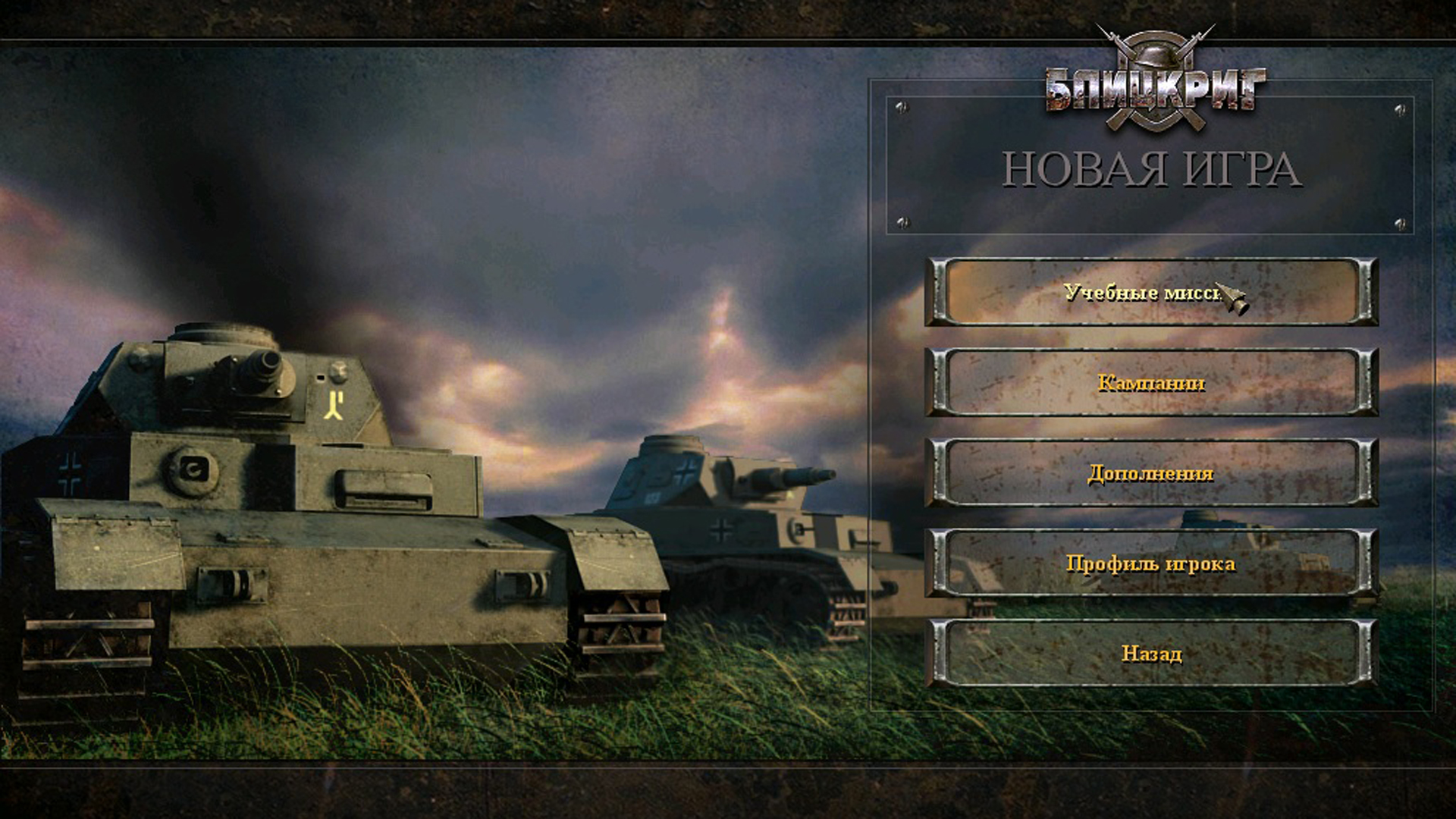 Blitzkrieg Anthology (Steam KEY / Region free / ROW)