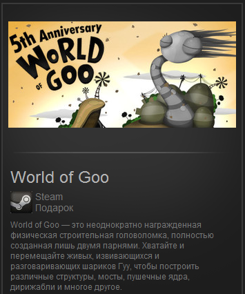 World of Goo (Steam gift / ROW / Region Free / Global)