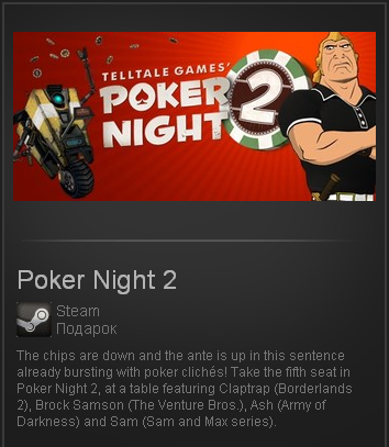 Poker Night 2 (Steam Gift / ROW / Region Free)