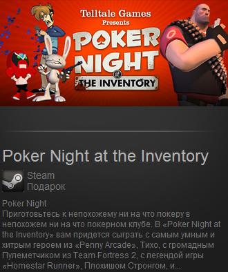 Poker Night at the Inventory (Steam Gift / Region Free)