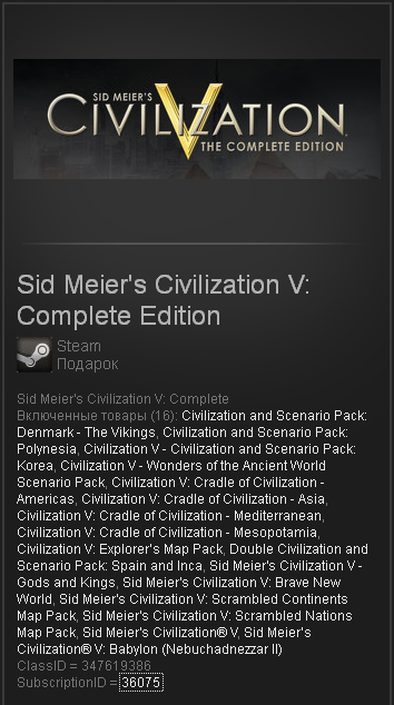 Civilization V 5: Complete Edition (Steam gift / ROW)