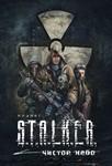 STALKER: Clear Sky (GOG / Region free / НЕстим)