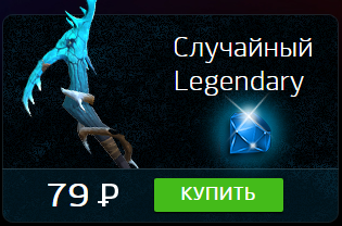 Случайный Legendary