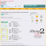 Скрипт сайта система рекламы