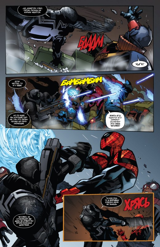 Perfect Spider-Man # 23 / Superior Spider-Man # 23