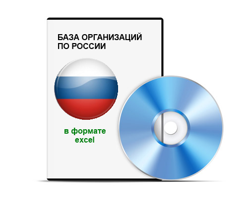 Fresh base in Russia in excel format 11.2015g