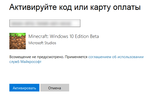 Minecraft License Code | Region Free Windows 10 Edition