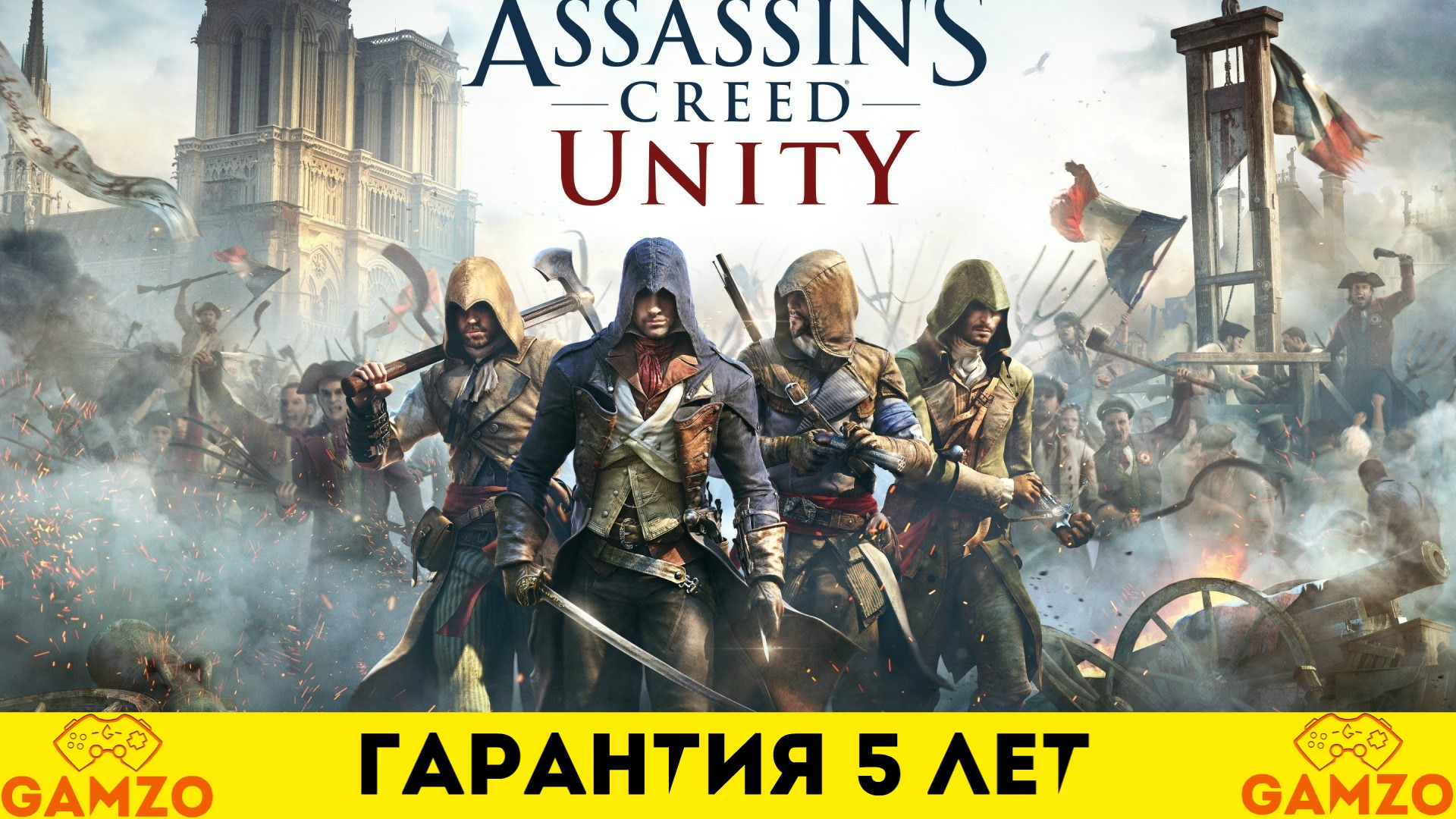 Assassins Creed: Unity [Гарантия 5 лет] + Подарок