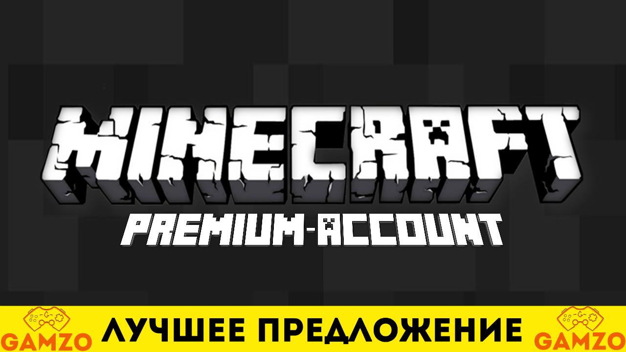 Minecraft Premium [Полный доступ + Смена ника и Скина]