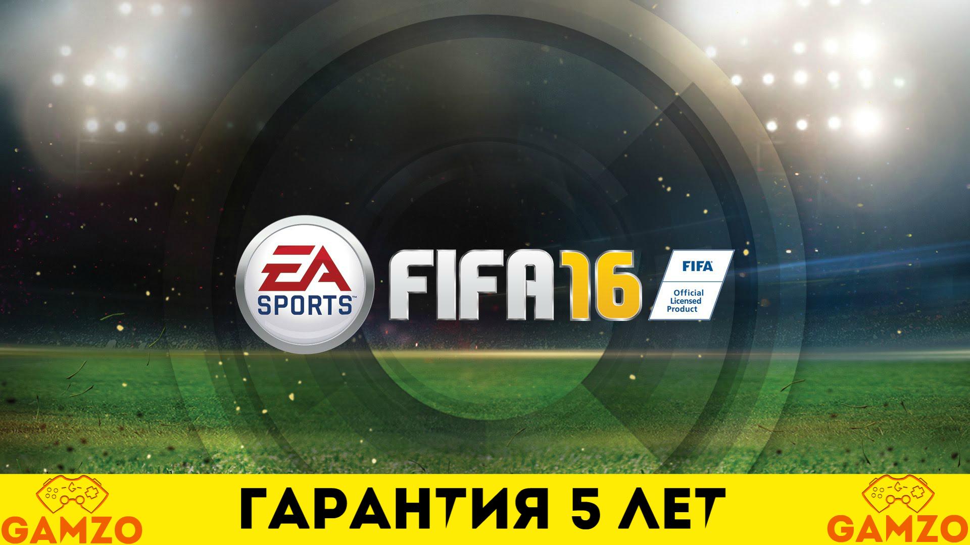 Fifa 16 | Гарантия 5 лет | + Подарок