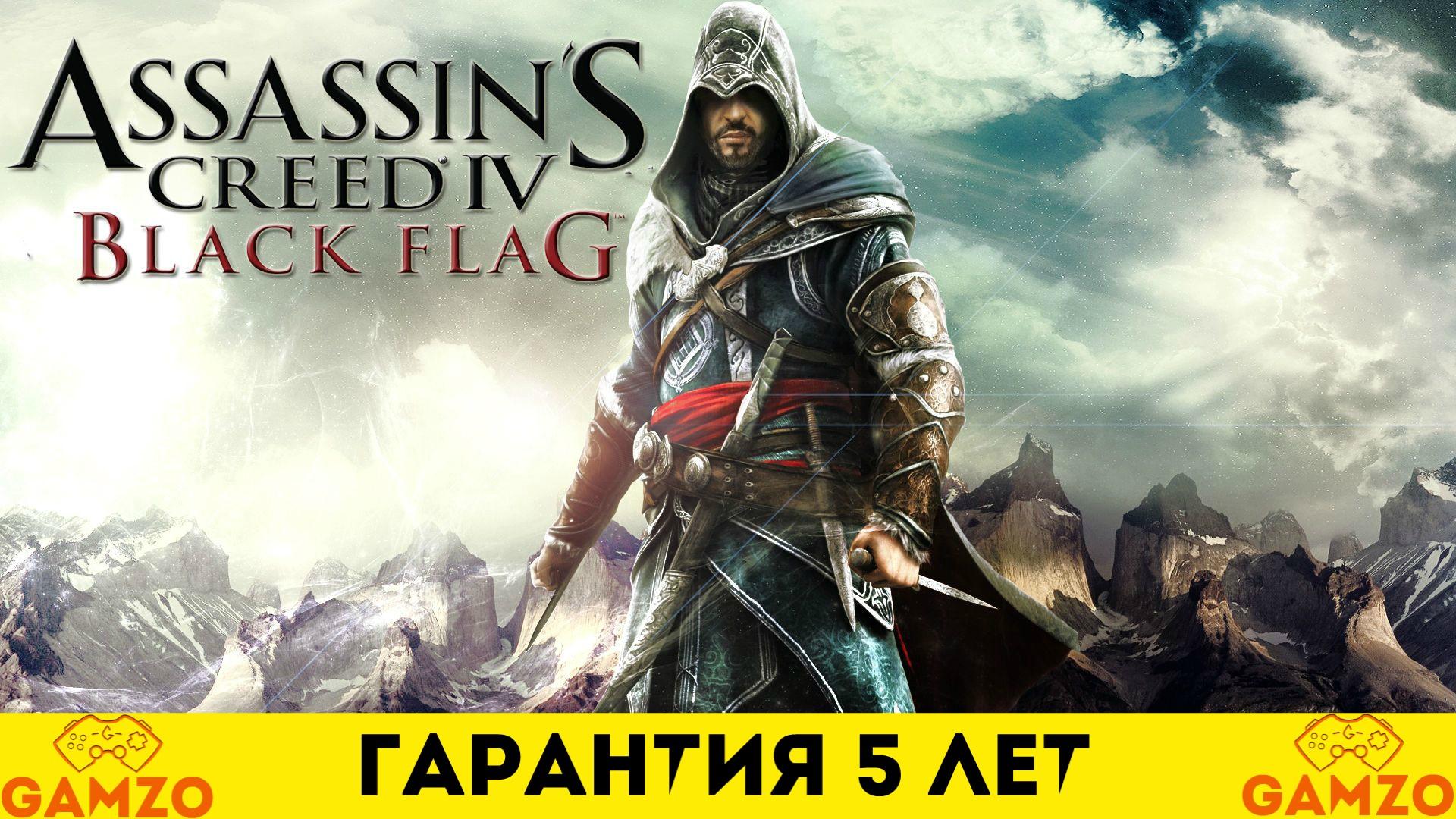 Assassins Creed: Black Flag [Гарантия 5 лет] + Подарок