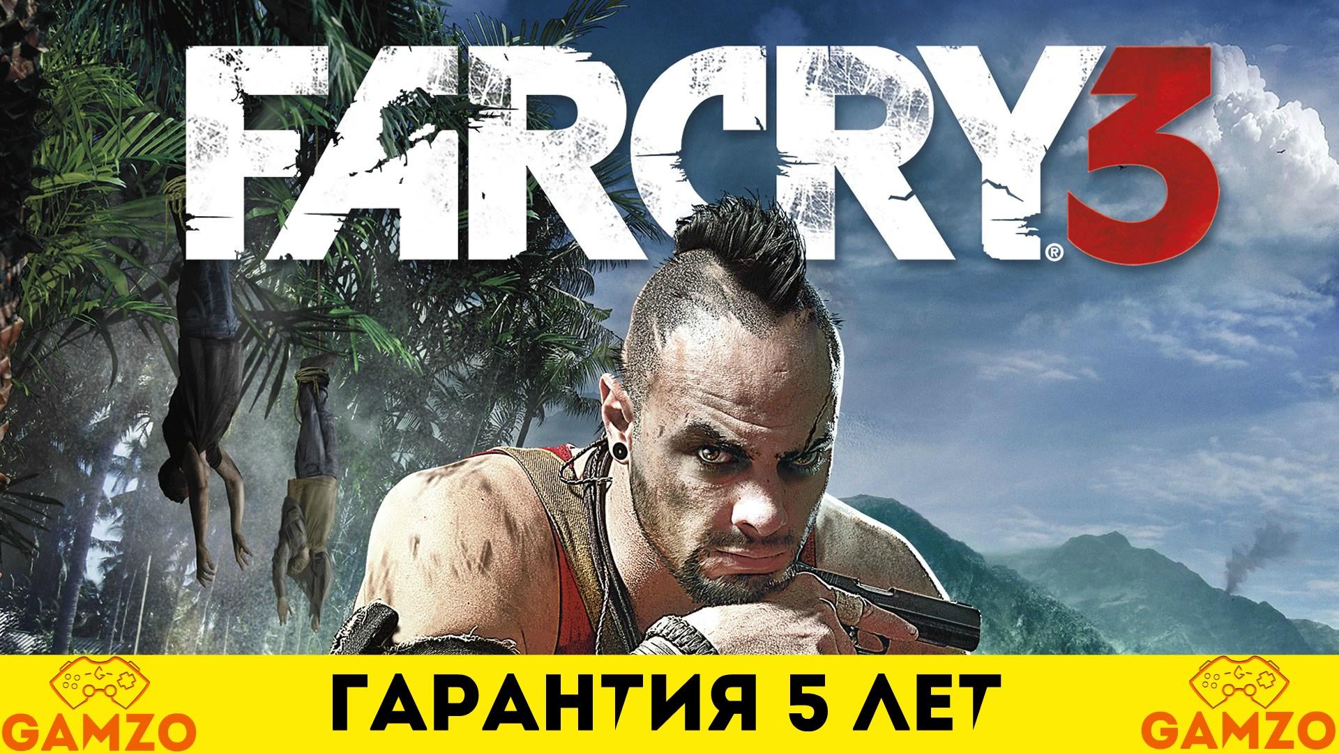Far Cry 3 [Гарантия 5 лет] + Подарок