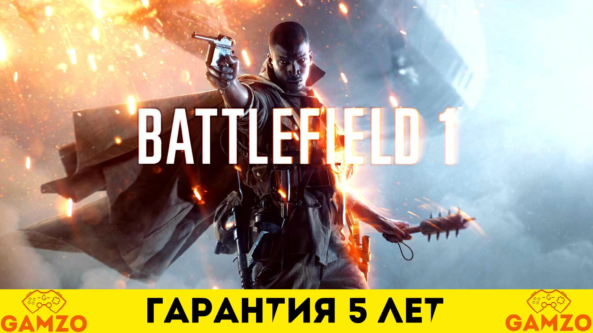 Battlefield 1™ | Гарантия 5 лет | + Подарок BF4