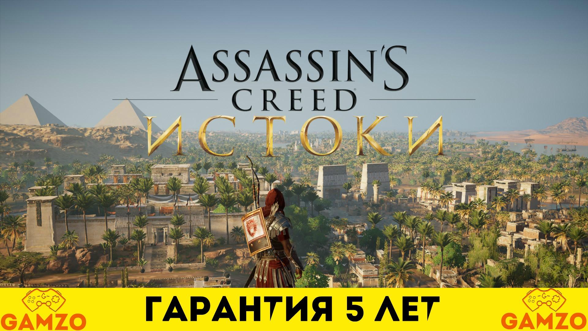 Assassins Creed Origins [Гарантия 5 лет] + Подарок