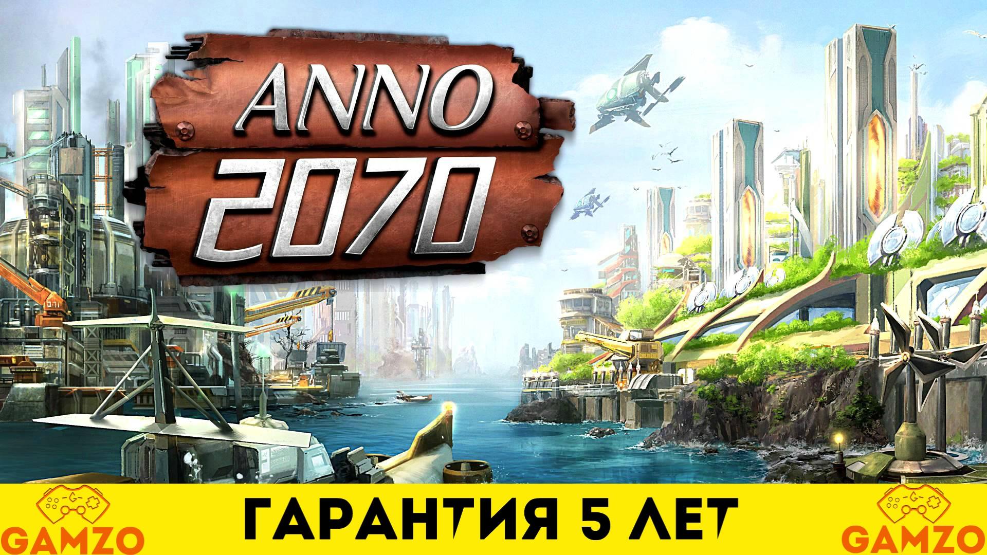 Anno 2070 [Гарантия 5 лет] + Подарок