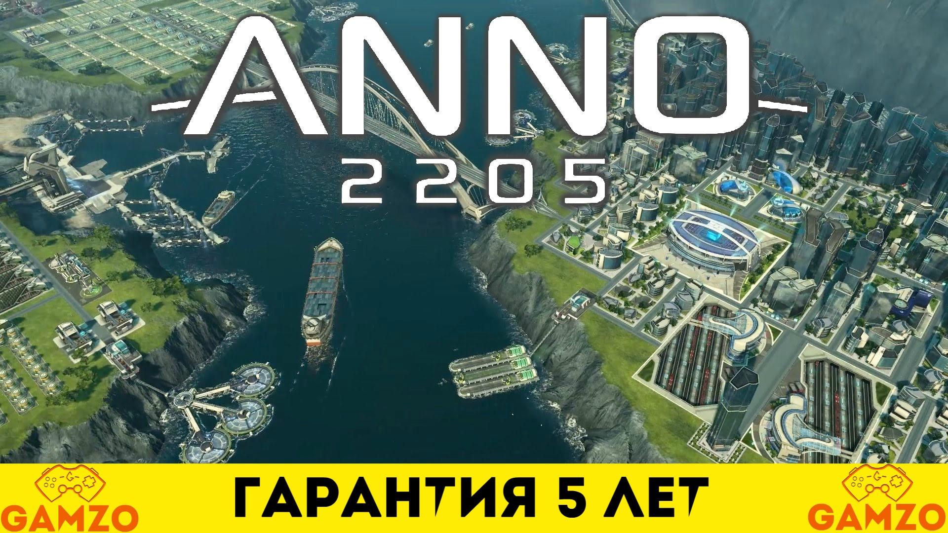 Anno 2205 [Гарантия 5 лет] + Подарок