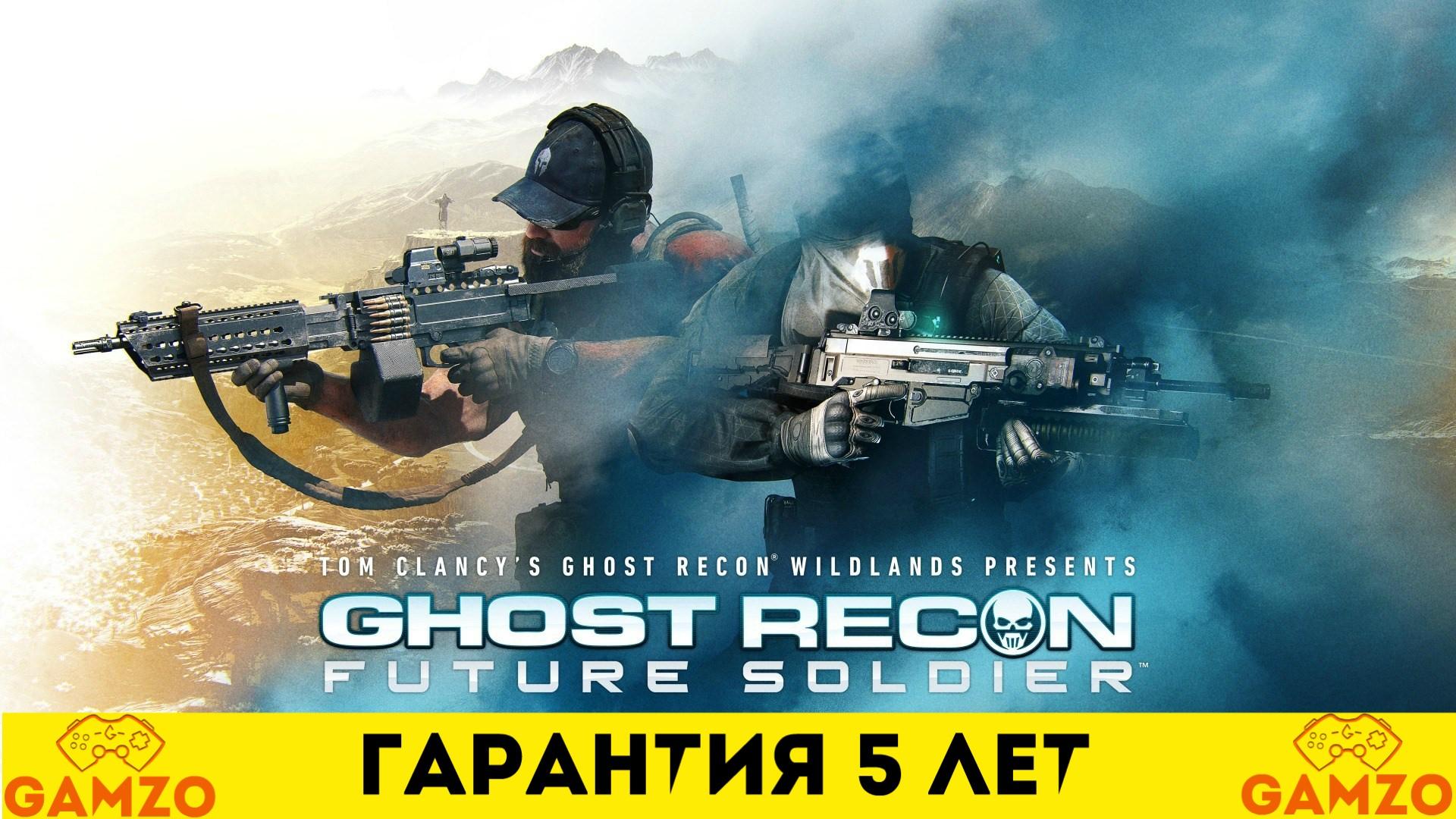 Ghost Recon: Future Soldier [Гарантия 5 лет] + Подарок