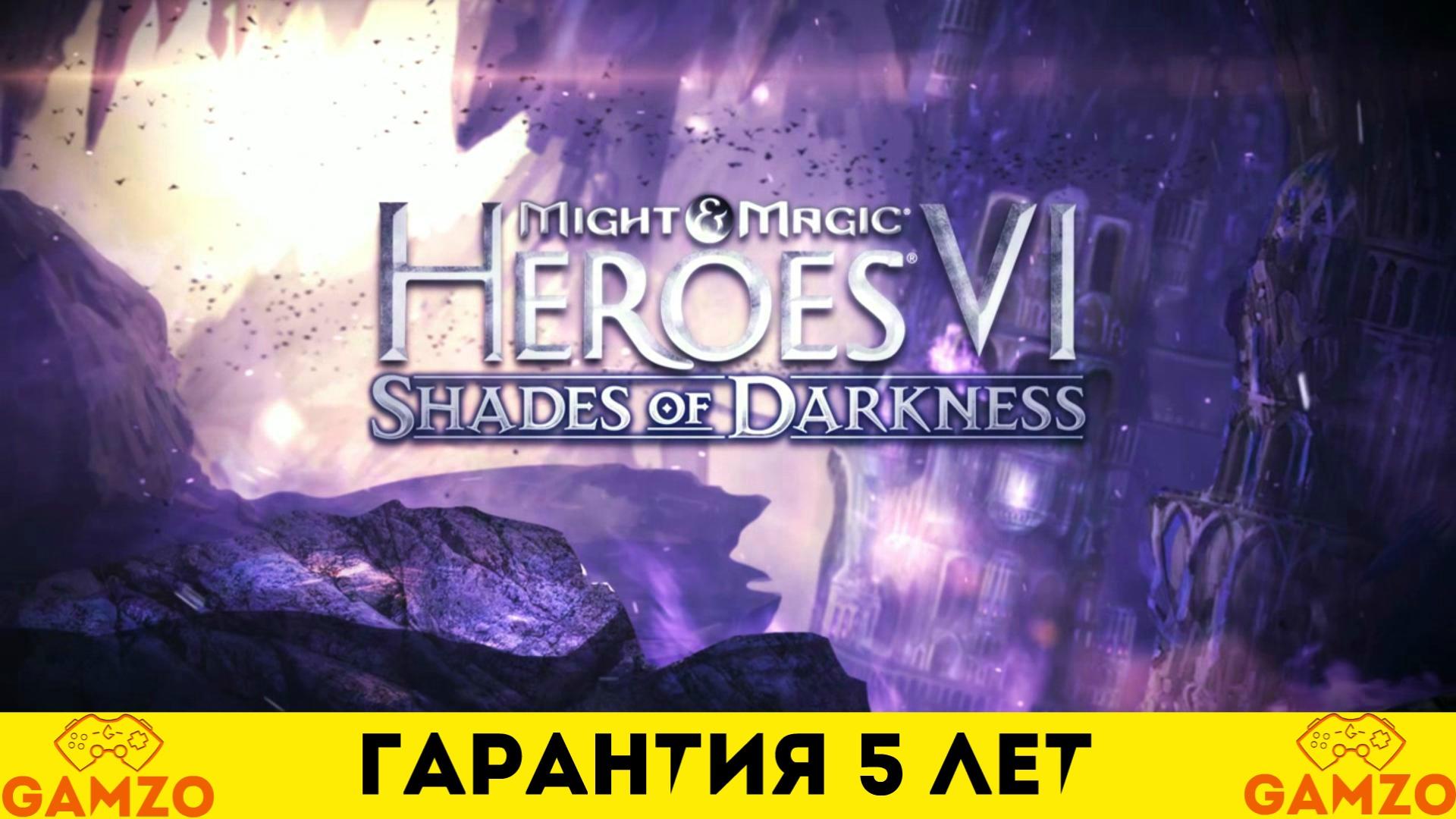 M & M Heroes VI: Shades of Darkness [Гарантия 5 лет]