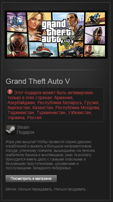 Grand Theft Auto 5  Steam Gift RU+CIS (GTA V)
