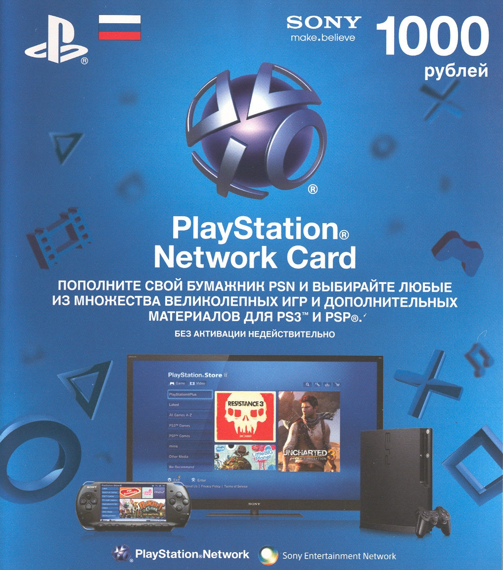 Playstation Network (PSN) RUS 1000 руб.
