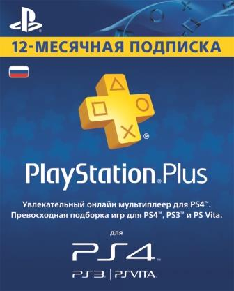 Playstation Plus: Map subscription of 365 days (RUS) SC