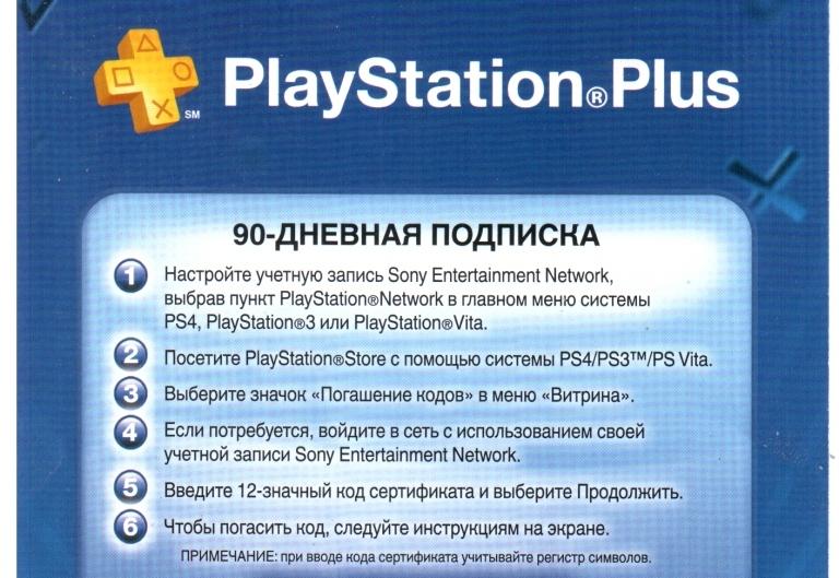 Фотография playstation plus: карта подписки 90 дней (rus) scan