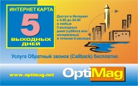 OptiMag- 5 days a week. Kiev.