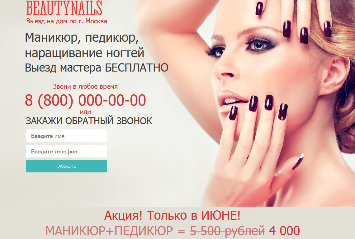 Sell \u200b\u200bPage Beauty (Landing Page)
