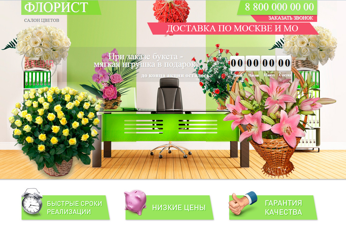 Sell \u200b\u200bPage flower shop (Landing Page)