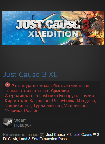 Just Cause 3 XL (Steam) Gift / RU + CIS