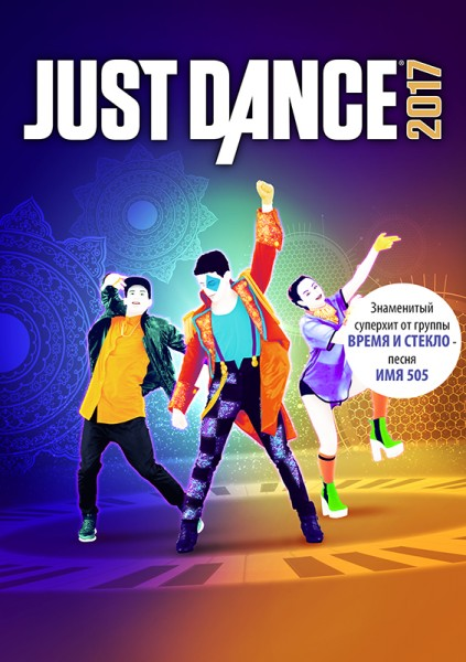 Just Dance 2017 ( Uplay )