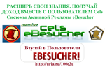 VIP-Маркетинговый план всем Пользователям eBesucher.de